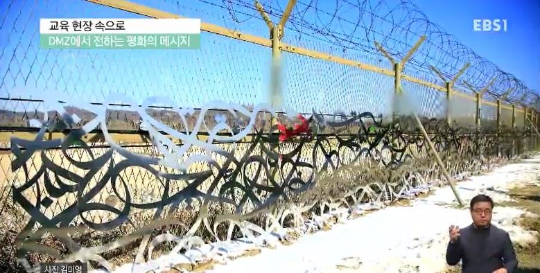 <교육현장 속으로> DMZ에서 전하는 평화의 메시지