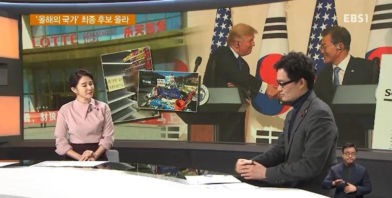 <하재근의 문화읽기> 한국, '올해의 국가' 최종 후보 올라