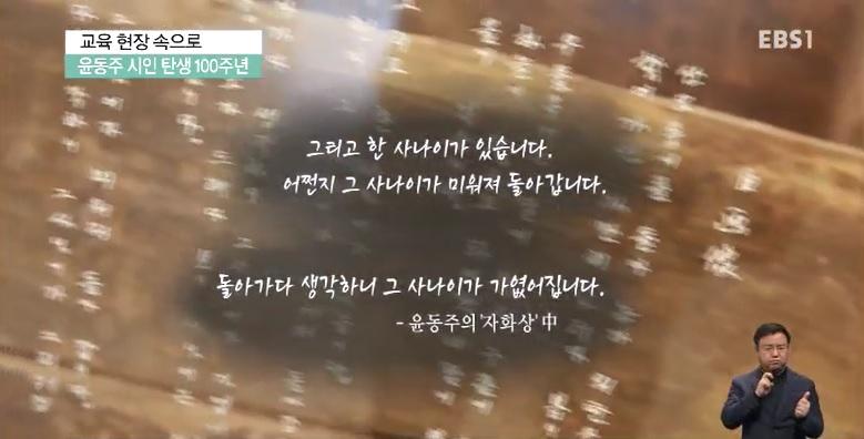 <교육현장 속으로> 윤동주 시인 탄생 100주년