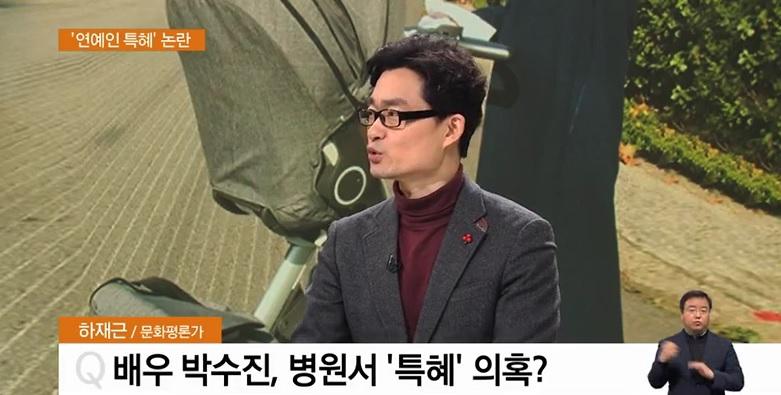 <하재근의 문화읽기> 배우 박수진, '연예인 특혜' 논란