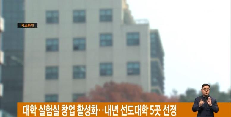 대학 실험실 창업 활성화‥내년 선도대학 5곳 선정