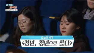 생각하는 콘서트-서울은 학교다