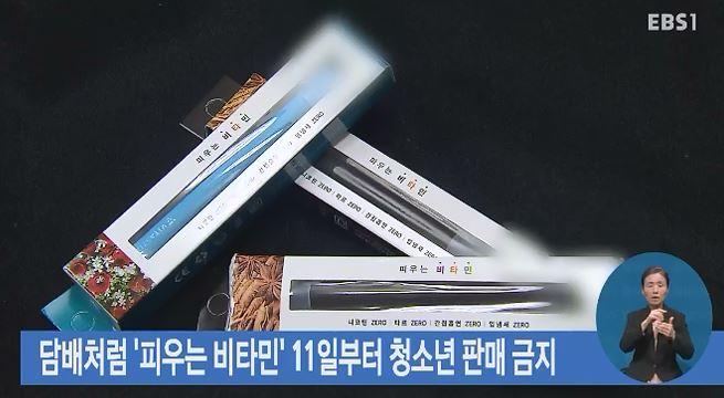 담배처럼 '피우는 비타민' 11일부터 청소년 판매 금지