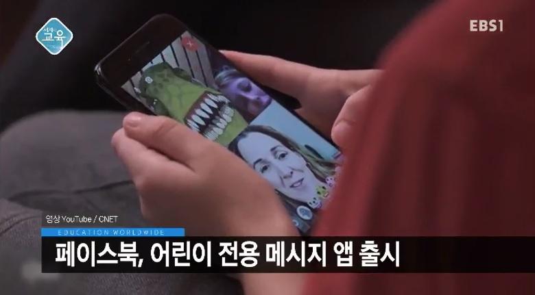 <세계의 교육> 어린이 전용 메시지 앱 출시 논란