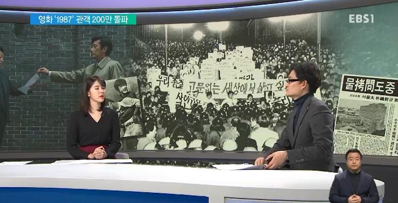 <하재근의 문화읽기> 영화 '1987' 관객 200만 돌파