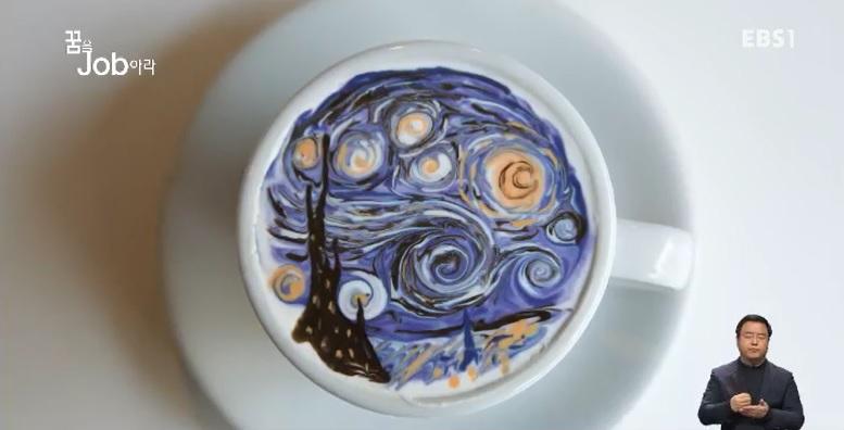 <꿈을 job아라> 커피 위의 예술, 크리마트
