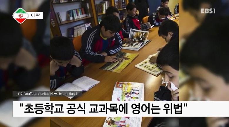 <세계의 교육> 이란, 초등학교 영어 수업은 위법?
