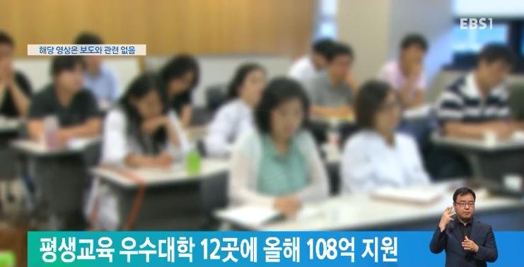 평생교육 우수대학 12곳에 올해 108억 지원