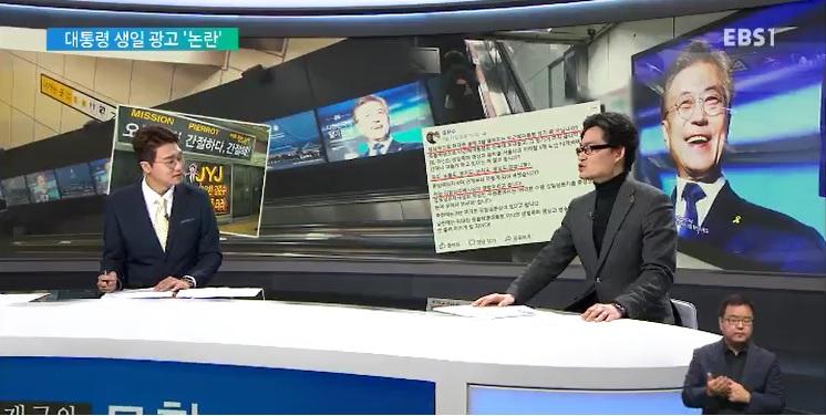 <하재근의 문화읽기> 대통령 생일축하 광고 '논란'