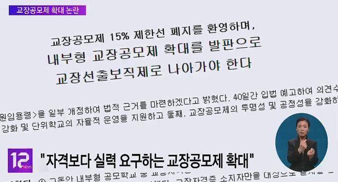 '실력파냐 무자격이냐'‥커지는 교장공모제 확대 논란