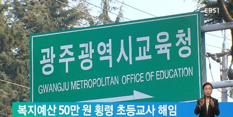 복지예산 50만 원 횡령 초등교사 해임