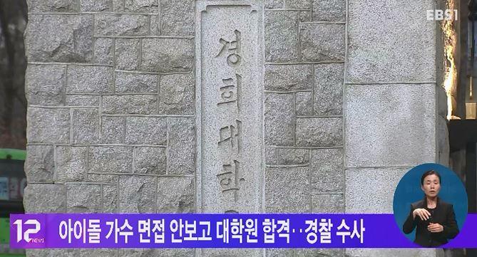 아이돌 가수 면접 안보고 대학원 합격‥경찰 수사