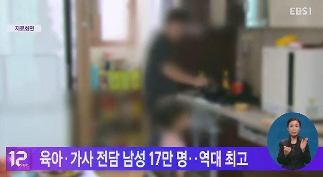 육아·가사 전담 남성 17만 명‥역대 최고