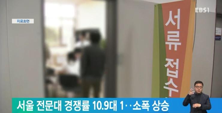 서울 전문대 경쟁률 '10.9대 1'‥작년보다 0.5↑