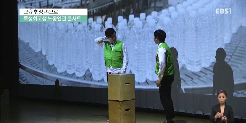 <교육현장 속으로> 특성화고생 노동인권 콘서트 '나두(Do) 청소년'