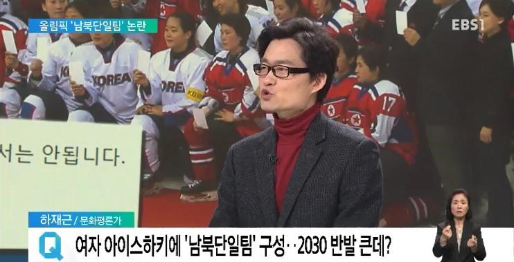 <하재근의 문화읽기> 여자 아이스하키 남북단일팀 논란과 2030