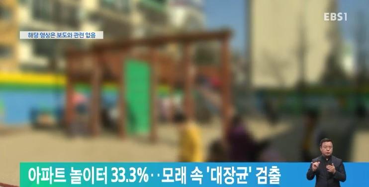 아파트 놀이터 33.3%‥모래 속 '대장균' 검출