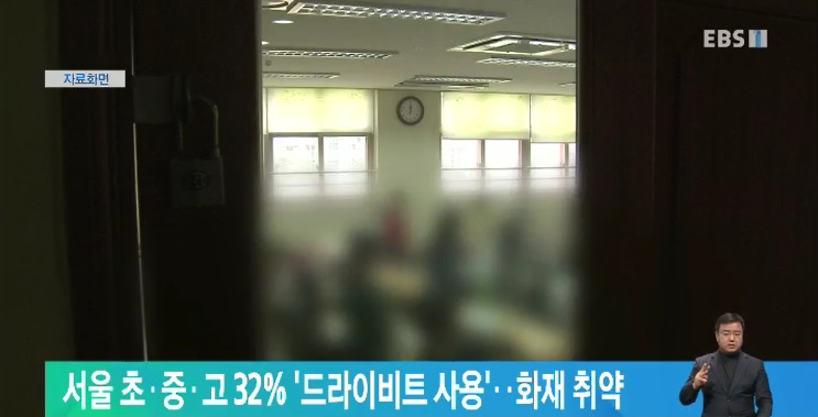 서울 초·중·고 32% '드라이비트 사용'‥화재 취약