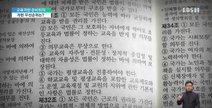 <교육개헌 준비하자> 10편. 전문가들이 본 '개헌' 우선순위는?