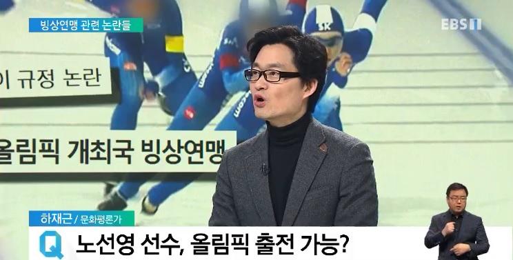 <하재근의 문화읽기> 빙상연맹 논란‥문제는?