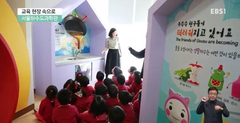 <교육현장 속으로> 하수처리장의 변신, 서울하수도과학관