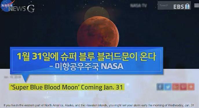 <뉴스G> 2018년 두 번째 보름달, 슈퍼 블루 블러드문