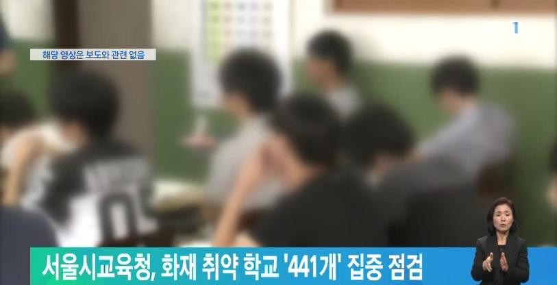 서울시교육청, 화재 취약 학교 '441개' 집중 점검