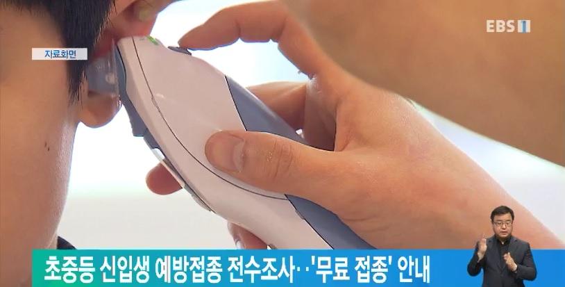 초중등 신입생 예방접종 전수조사‥'무료 접종' 안내