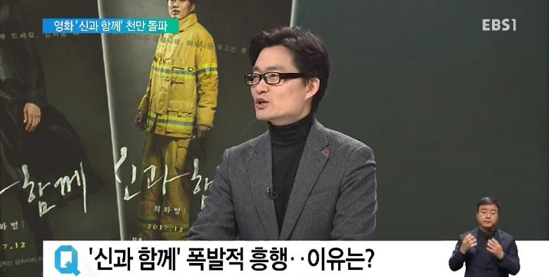 <하재근의 문화읽기> 영화 '신과 함께' 천만 관객 돌파