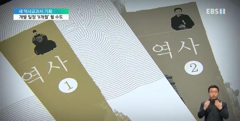 <새 역사교과서 기획> 3편. '집필기준' 발표 앞둔 새 역사교과서‥개발 일정 여전히 '촉박'