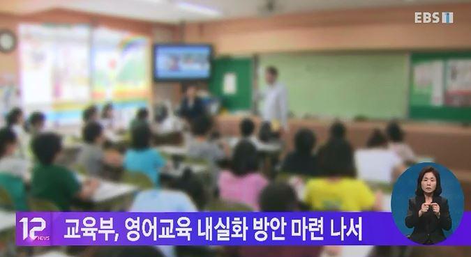 교육부, 영어교육 내실화 방안 마련 나서