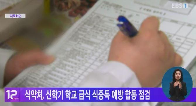 식약처, 신학기 학교 급식 식중독 예방 합동 점검