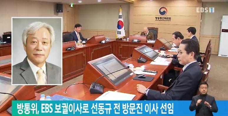 방통위, EBS 보궐이사로 선동규 전 방문진 이사 선임