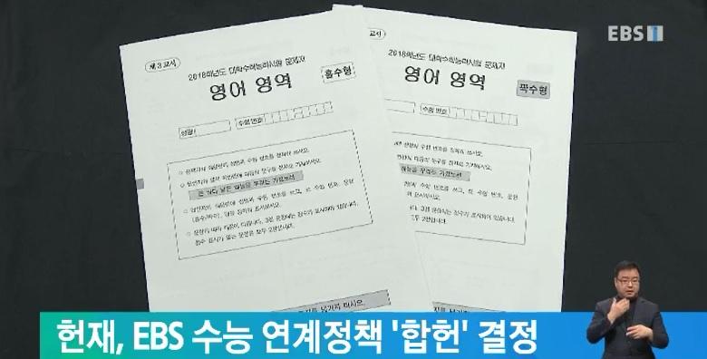 헌재, EBS 수능 연계정책 '합헌' 결정