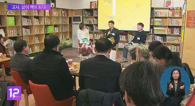 교사 저자들의 특별한 북 콘서트!