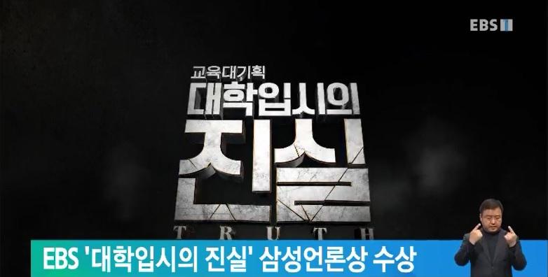 EBS '대학입시의 진실' 삼성언론상 수상