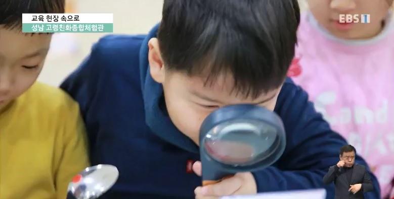 <교육현장 속으로> 성남 고령친화종합체험관
