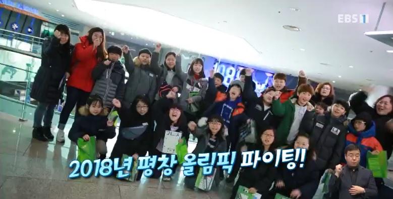 <교육현장 속으로> '평창 동계올림픽 함께 응원해요!'