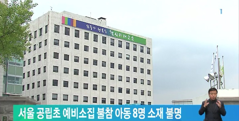 서울 공립초 예비소집 불참 아동 8명 소재 불명