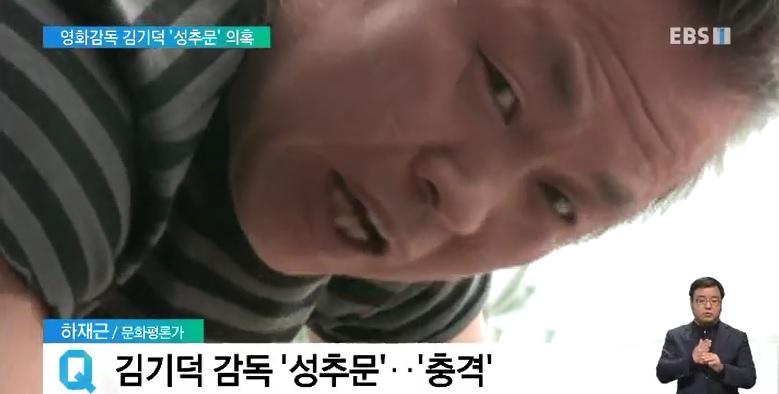 <하재근의 문화읽기> 영화감독 김기덕 '성추문' 의혹