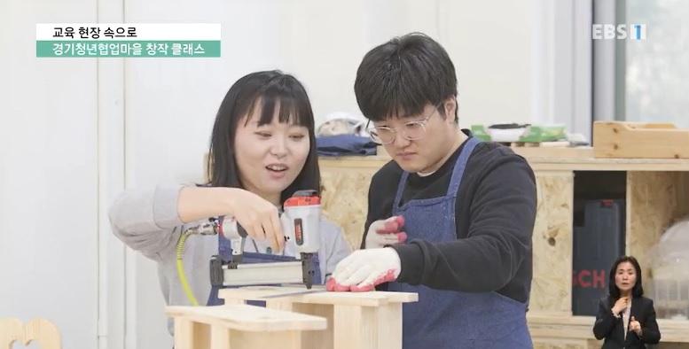 <교육현장 속으로> 경기청년협업마을 창작 클래스