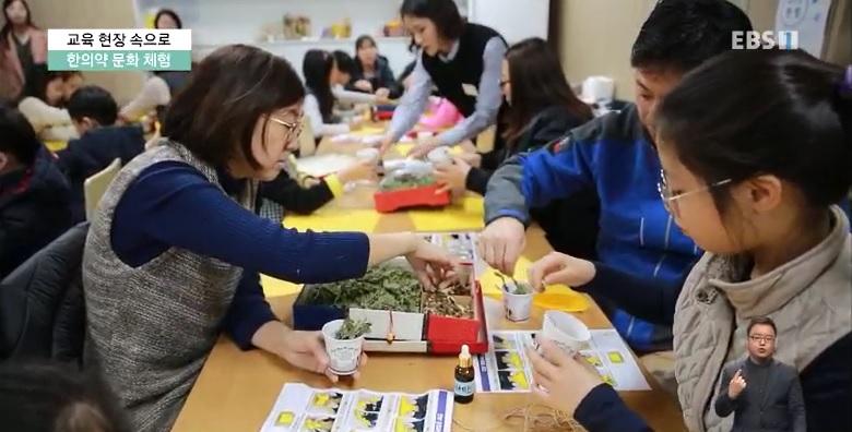 <교육현장 속으로> 서울한방진흥센터 한의약 문화 체험