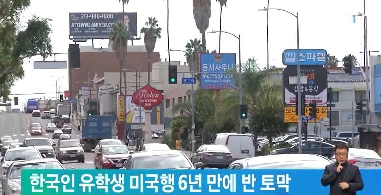 한국인 유학생 미국행 6년 만에 반 토막