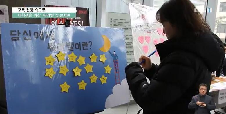 <교육현장 속으로> 대학생을 위한 '워라밸 잡 콘서트'