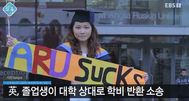 <세계의 교육> 英 졸업생, 대학에 학비 반환 소송