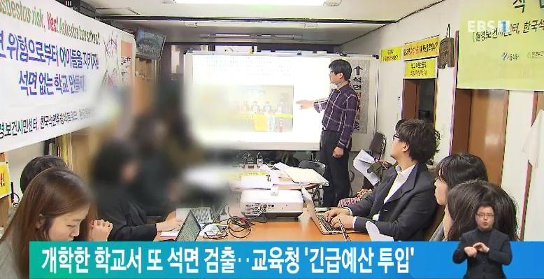 개학한 학교서 또 석면 검출‥교육청 '긴급예산 투입'