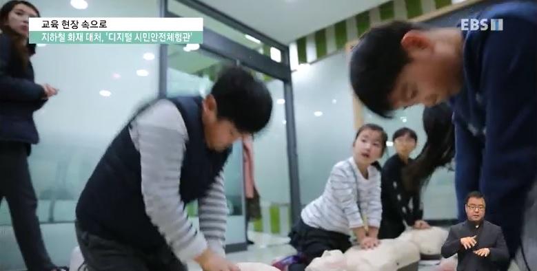 <교육현장 속으로> 지하철 화재 대처, '디지털 시민안전체험관'