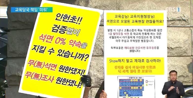 교육 당국 '책임 공방'‥석면 검출 인헌초 학부모 불안감↑