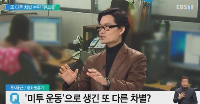 <하재근의 문화읽기> 미투 반작용 '펜스룰' 논란