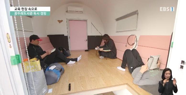 <교육현장 속으로> 꿈두레도서관 독서 캠핑장